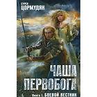 Чаша Первобога. 2 книги одним лотом