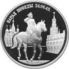 2 рубля - Парад Победы в Москве (маршал Жуков на Красной площади в Москве). серебро 1995