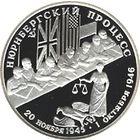 2 рубля - Нюрнбергский процесс серебро 1995