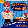 1С:Образовательная коллекция. Уроки математики. Проверка знаний (4 класс)