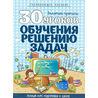 30 уроков обучения решению задач