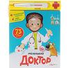 Маленький доктор. Книжка-игрушка