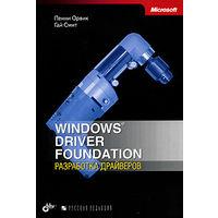 Windows Driver Foundation. Разработка драйверов