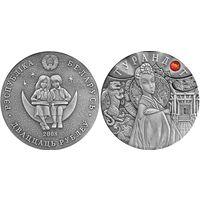 Турандот 20 рублей 2008