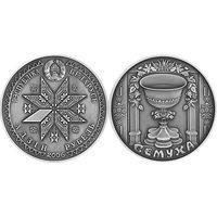 Троица 1 рубль медно-никелевый сплав 2006