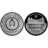 Всемирное наследие ЮНЕСКО. Мирский замок 1 рубль медно-никелевый сплав 2014