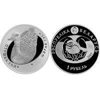 Серый гусь 1 рубль медно-никелевый сплав 2009