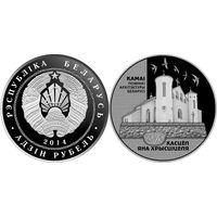 Костел Иоанна Крестителя 1 рубль медно-никелевый сплав 2014