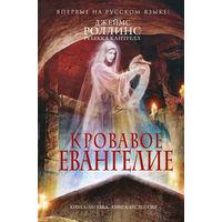 Кровавое Евангелие // Серия: Книга-загадка, книга-бестселлер