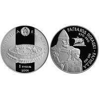 Рогволод Полоцкий и Рогнеда 1 рубль медно-никелевый сплав 2006