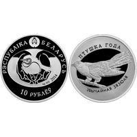 Обыкновенная кукушка 10 рублей серебро 2014