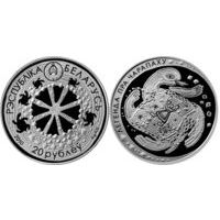Легенда о черепахе 20 рублей серебро 2010