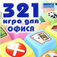 321 игра для офиса - СКИДКА